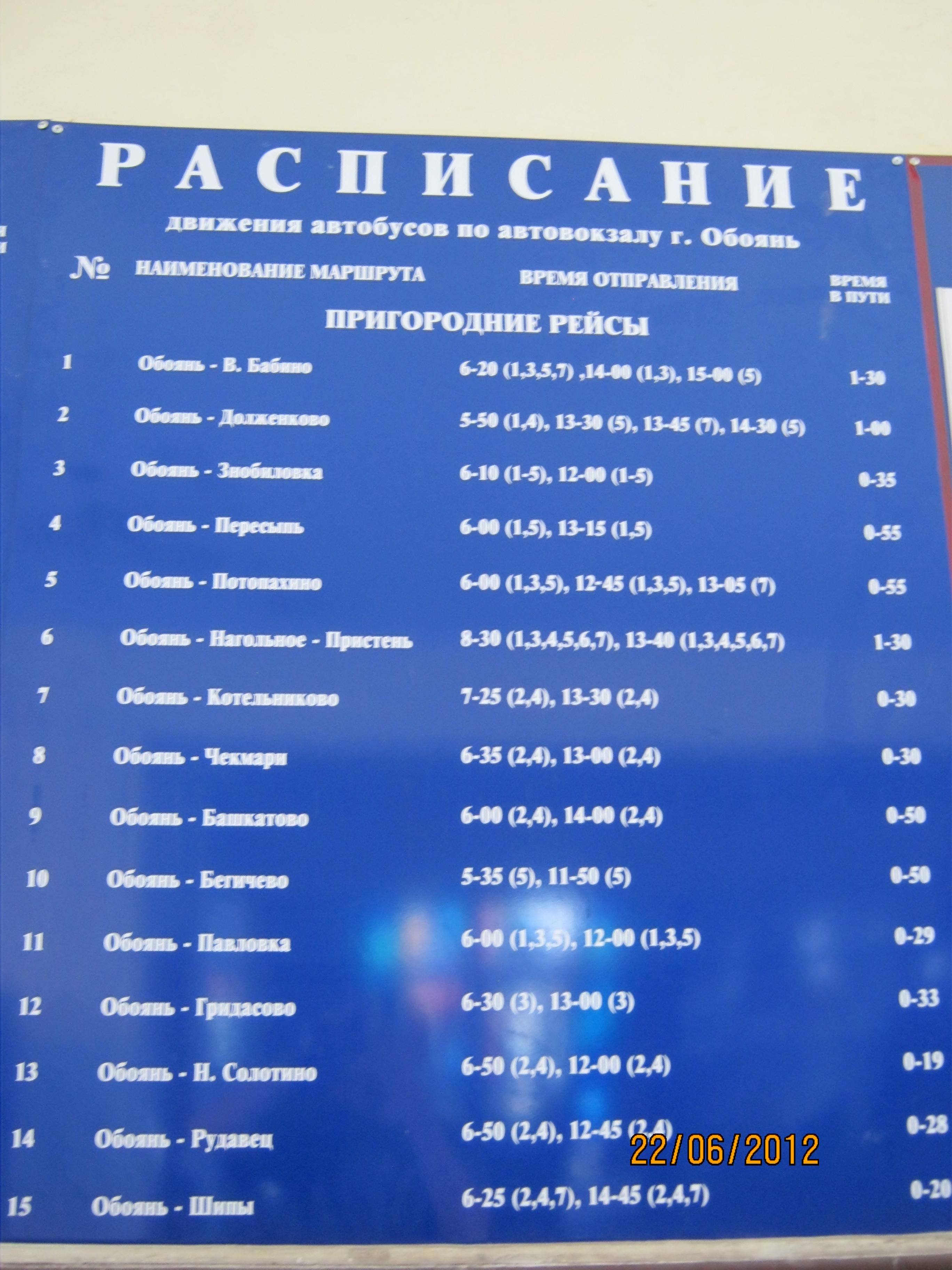 нам! расписание автобусов белгород курск телефоны, часы работы