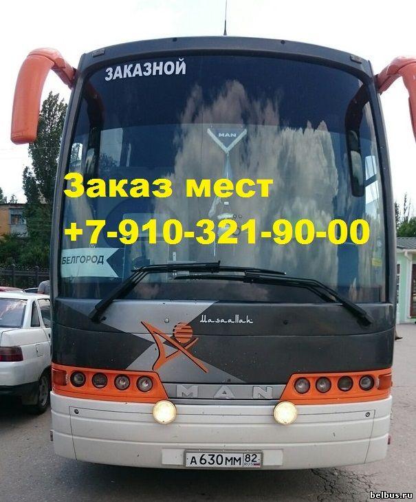 Откуда автобусы москва харьков