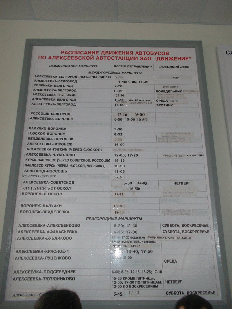 бирюч алексеевка автобусы расписание
